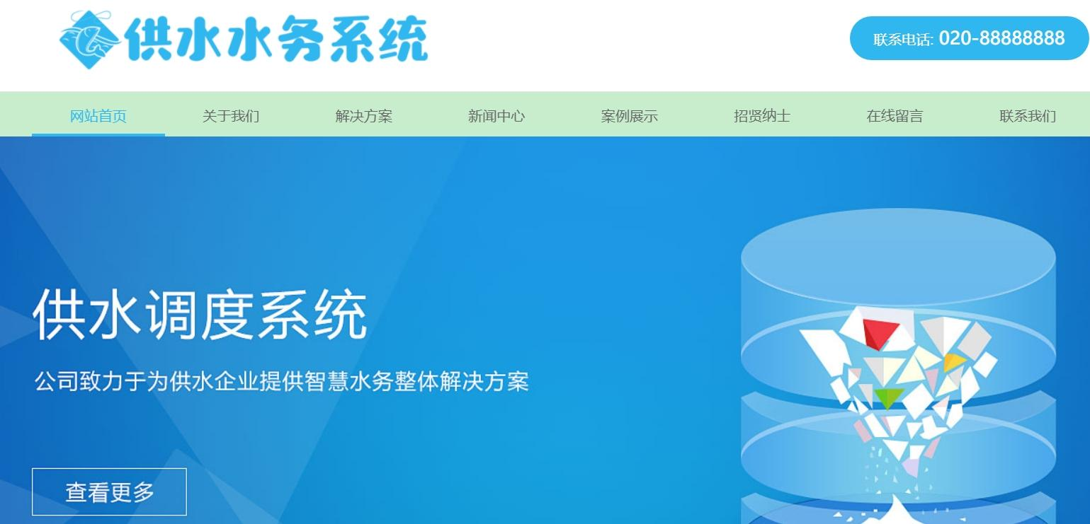 【织梦水资源企业模板】水务供水调度信息DEDECMS系统服务网站模板自适应手机WAP端