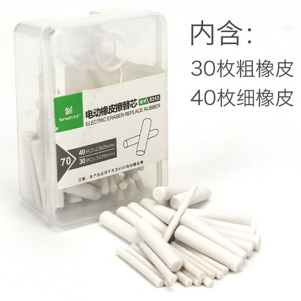 70pcs Electric High Gloss Eraser Replacement Core