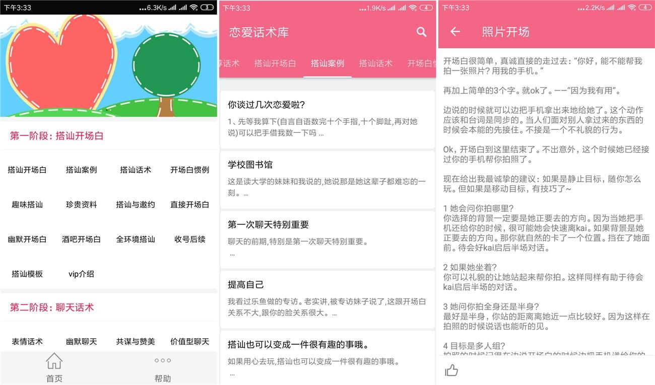 安卓恋爱话术v4.5.0破解版