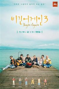 再次出发3/JTBC Begin Again3[20191018]
