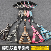 dog leash Traction Rope Pet harness for small and large dogs Cotton double color round rope pet cat