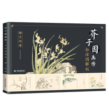 Art-Book Drawing Painting Traditional Chinese for Plum Blossom Orchid Bamboo Chrysanthemum