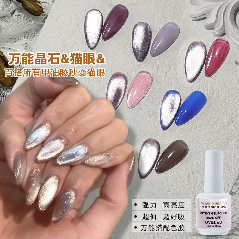 8ml UV Gel Nail Polish Spar Cat