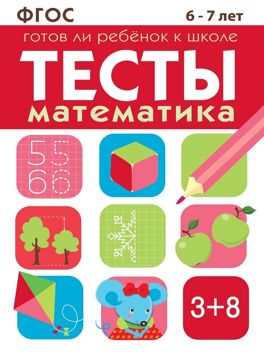 ТЕСТЫ. Математика 6-7 лет. ФГОС