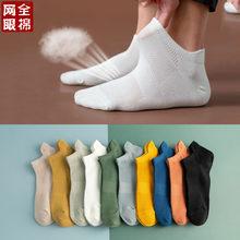 Pure Summer Thin Deodorant Men's Socks Boat Socks Cotton Mesh Breathable Non-slip Leisure All-match Invisible Socks