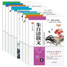 Books Adult/Child Pen Calligraphy Special Printing Copybook Professional Writing Ordinary Regular Script Libros Livro Miao Hong