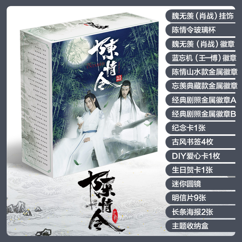 The Untamed Chen Qing Ling Water Cup Luxury Gift Box Xiao Zhan,Wang Yibo Postcard Stickers Bookmark Anime Around 2