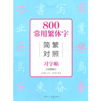 800 Commonly Used Traditional Characters Simple And Complex Contrast Practical Character Posts Copybook