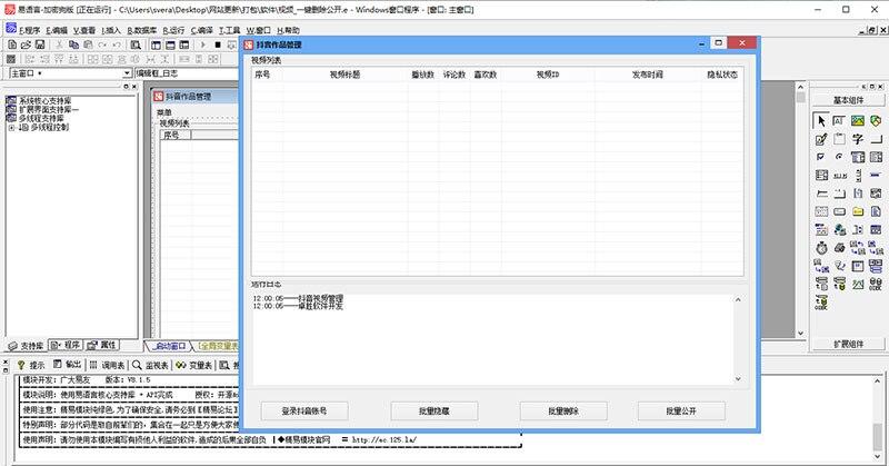 抖音短视频视频一键批量删除管理工具 易语言源码