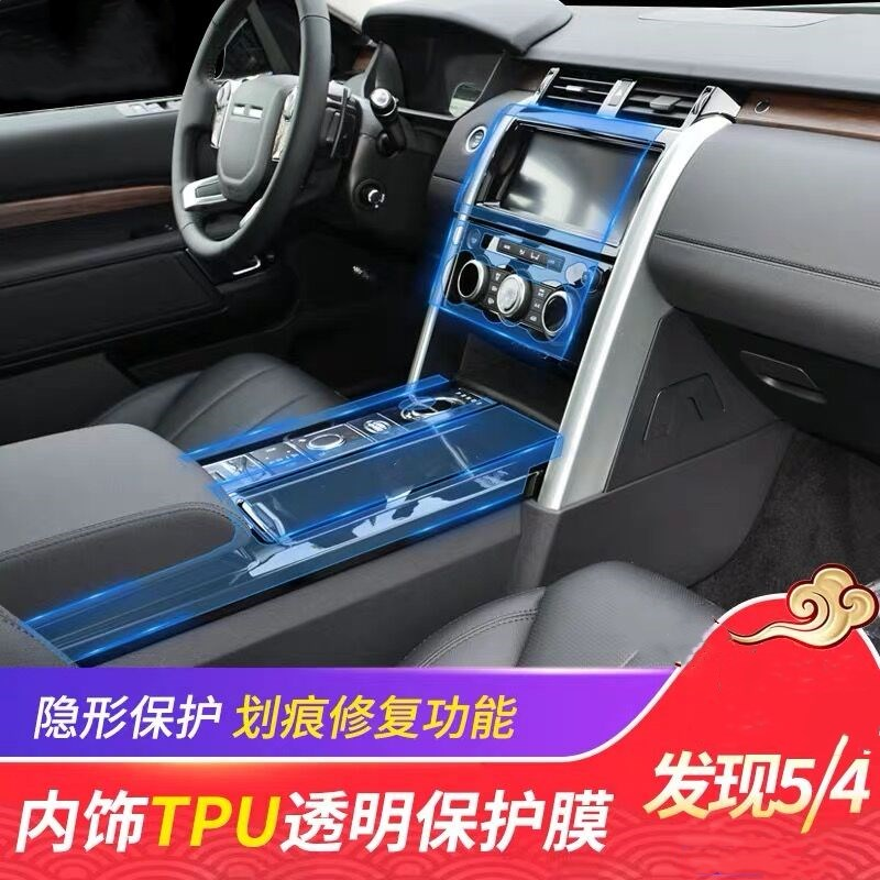 TPU Sticker Car accessories For Land rover transparent Promotion TPU Film stickers for Land rover Discovery 4 5 sport Freelander