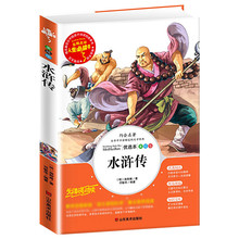 Water Margin Youth Coloring Book Chinese (Simplified) Barrier-free Reading 5-15 Year Old CN(Origin) book Classic literature book