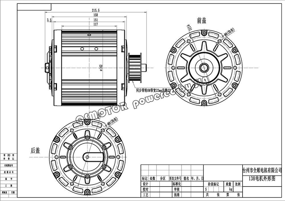 单个电机图纸