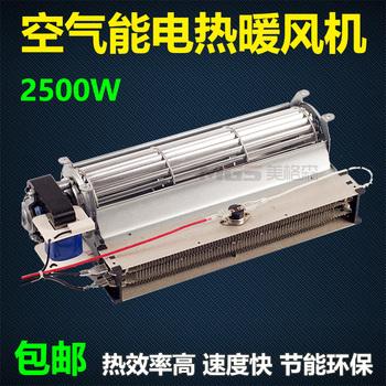 Energia powietrza podgrzewany elektrycznie termowentylator łazienka gorący wentylator wentylator krzyżowy ogrzewanie ogrzewanie klimatyzacja ogrzewanie tanie i dobre opinie