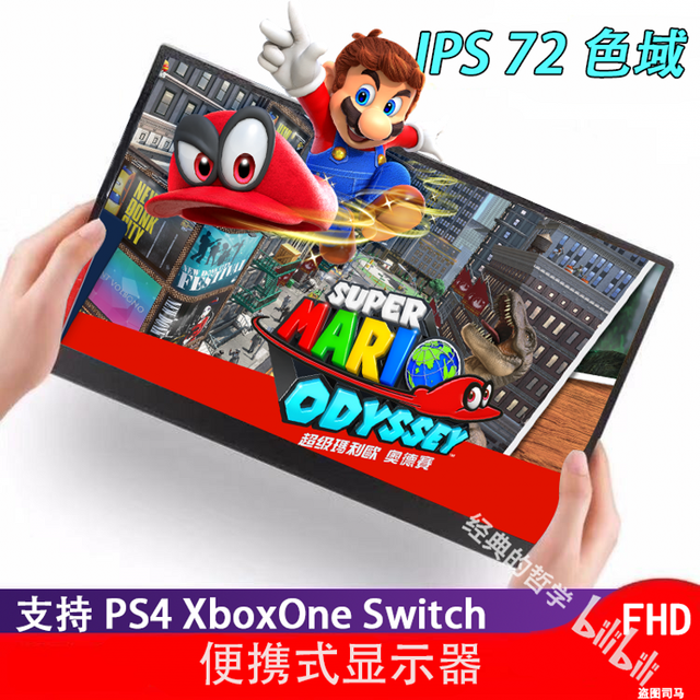 """13.3 """"Portable mobile display laptop external standing screen can be connected to set-top box game console PS4 XBOx switch Typec 1"""