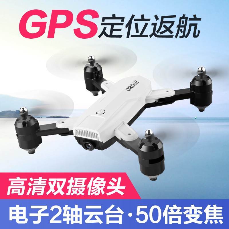 Rea Qi Ultra-long Life Battery Folding Unmanned Aerial Vehicle High-definition Aerial Photography R2-gps Accurate Return Remote-