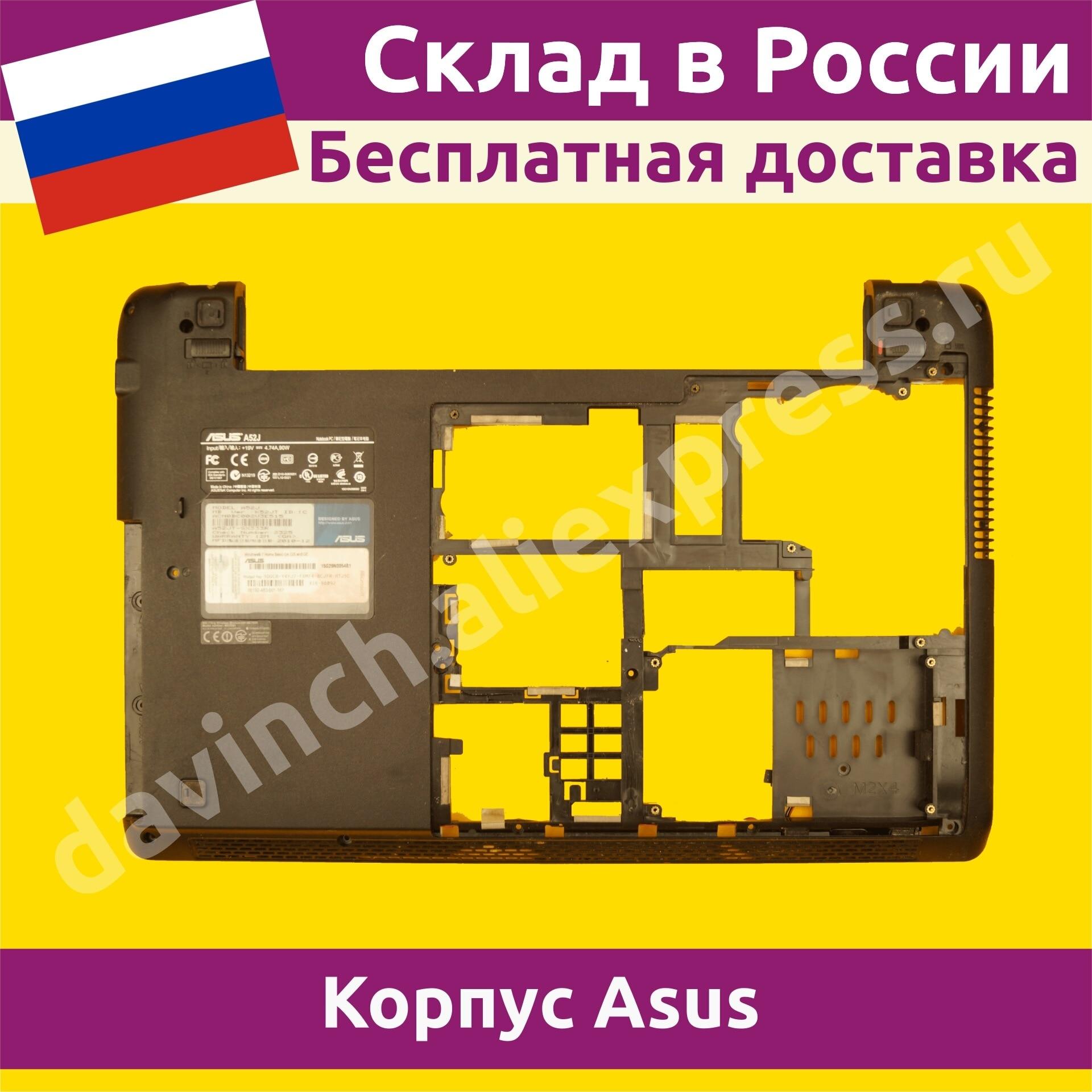 Корпус для ноутбука Asus K52JB нижняя часть поддон нижняя крышка 108019df не новый