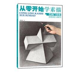 Szkic ołówkiem od podkładu do opanowania: szkic kurs podstawowy książki ręcznie malowane statyczne życie szkicownik -