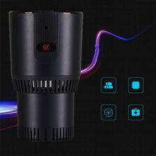 Автомобильная быстрая нагревающаяся и охлаждающая чашка 12 В Универсальная Портативная Автомобильная домашняя двойная электрическая нагревательная чашка для охлаждения