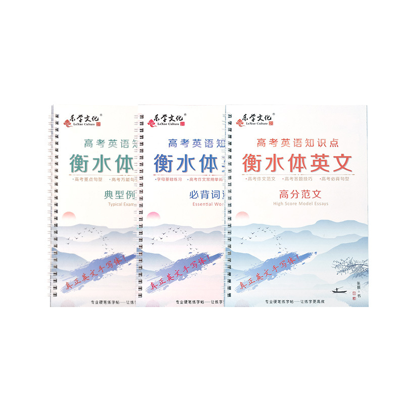 3Pcs/Set Hengshui Body English Copybook 3D Groove Copybook Red Student English College Entrance Examination  Of Educational Toys