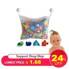 Детская игрушка для душа сумка для хранения Ванна купальная сетка кукла сумка для хранения сетчатый Органайзер