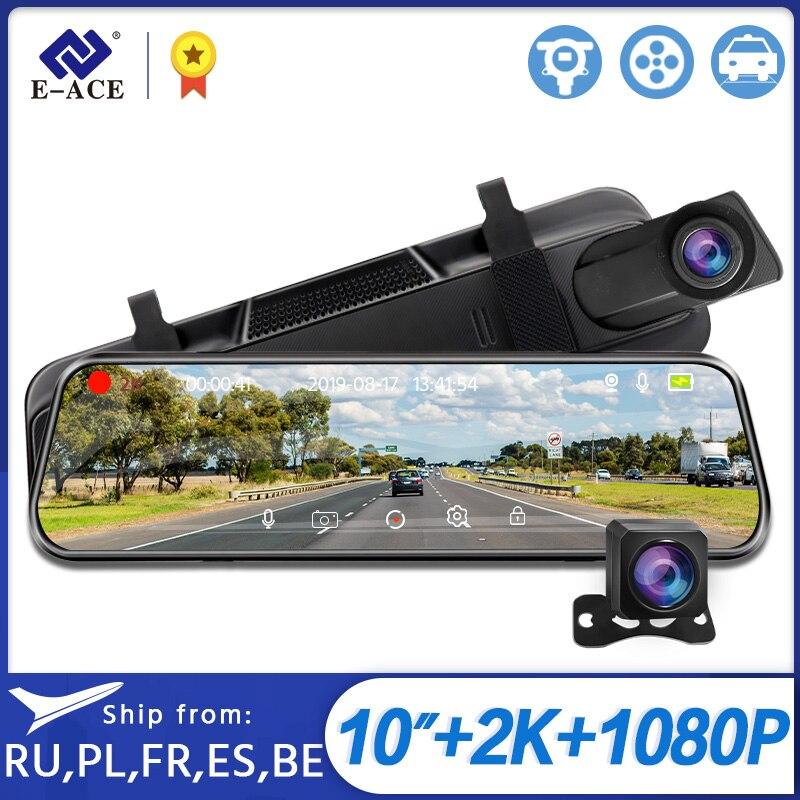 E-ACE 2K Dash camera 10 дюймов потоковый медиа-зеркало заднего вида Full HD 1440P Автомобильный видеорегистратор поддержка 1080P камера заднего вида видеоре...