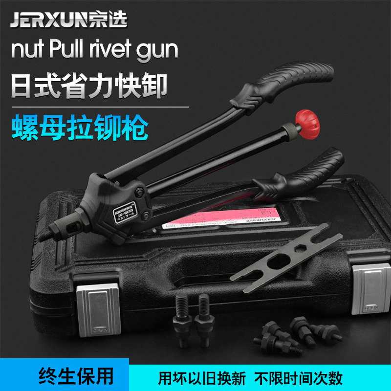 JERXUN Nut Rivet Gun Manual Core-pulling Riveting Gun Two Hands Nut Riveting Gun Industrial Grade Riveting Gun Tools