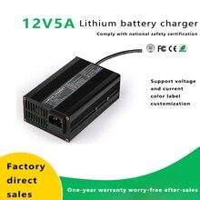 OHRIJA12.6V 8A  Aluminum Case Safety Stable Charger For 12V Li-Ion Lithium Battery Wheelbarrow Balance Car Electric  High Power