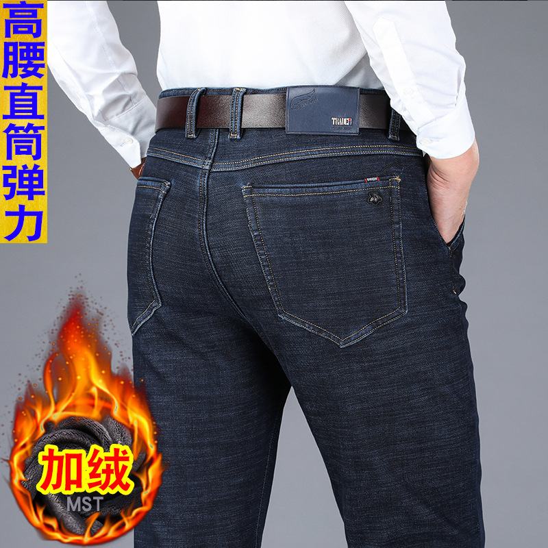Brushed And Thick Warm Jeans Men's Autumn & Winter Business High-waisted Shen Dang Loose And Plus-sized Dad Straight-Cut Pants M