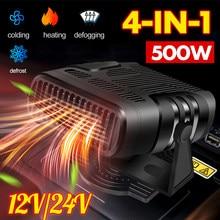Carro aquecedor 12/24v 500w portátil 360 adjustmen 4 em 1 aquecedor elétrico ventilador de refrigeração purificador ar do pára-brisas defogging degelo