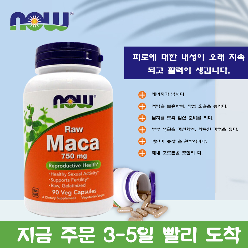 [Now Foods] or food with maca 750mg vege capsule supplement book-degree PCs-mood, united States imported, men's health food, home happy guarantee