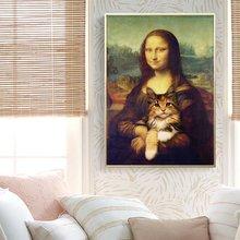Картина mona lisa and cat на холсте Постер и печать настенные