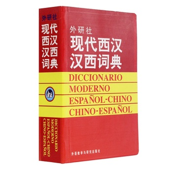 Modern Spanish Chinese Dictionary for Learning Spain Language Chinese Dictionary Spanish Reference Book Language Tool Book группа авторов tuttle mini chinese dictionary