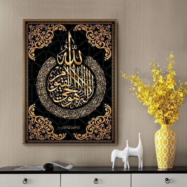 Muslim Islamic Calligraphy Wall Art Pictures Painting Wall Art for Living Room Home Decor (No Frame) 3