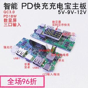 Image 2 - QC3.0 PD 18 Вт Быстрая зарядка материнская плата многопротокольный IP5328 ГБ ядро умная Быстрая Зарядка Внешний аккумулятор 12 В усилитель плата