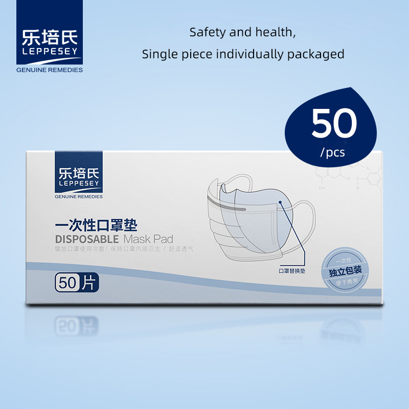 Disposable Mask Pad Gasket  50 Pieces / Box Non-woven Adult Unisex Individual Package