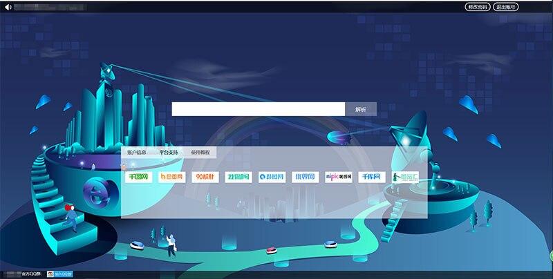 素材网解析平台源码去后门 支持千图/90设计/千库/觅元素/包图/摄图/全图/图品汇八大网站+伪静态规则+安装教程