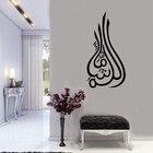 Islamic Wall Art Wal...