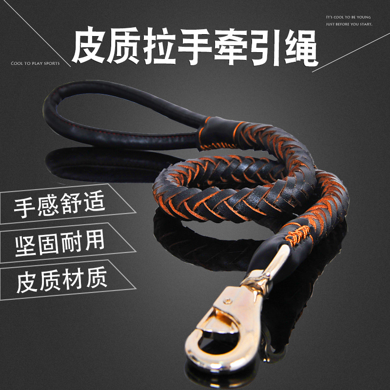 Stereotyped Handle Traction Belt Artificial Leather Cowhide Pet Traction Rope Golden Retriever Samoyed Husky Dog Chain