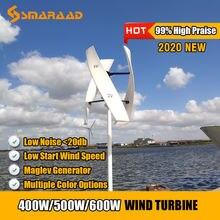 Ветряная мельница с вертикальной осью 400 Вт 500 600 12 В 24