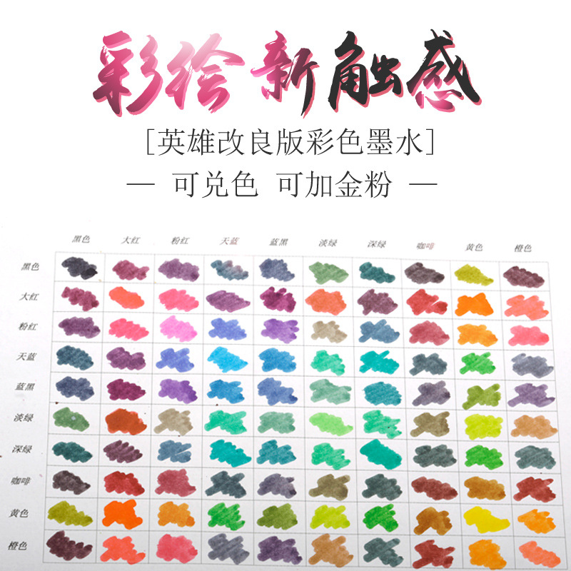 Total Generation Customizable-Hero Colored Ink Non-Carbon Fountain Pen Ink Convertible Color Plus Gold Powder Color Ink