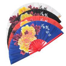 Китайский кунг-фу вентилятор складной ушу Вентилятор Бамбуковый Вентилятор Пластик Тай Чи танец Pratice обучение Производительность вентиляторы Развлекательное Оборудование