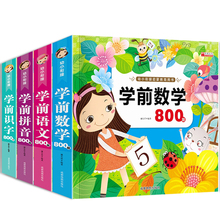 4 pcs/set preschool preschool enlightenment early education literacy enlightenment literacy 800 words mathematics Chinese Pinyin odell education developing core literacy proficiencies grade 7