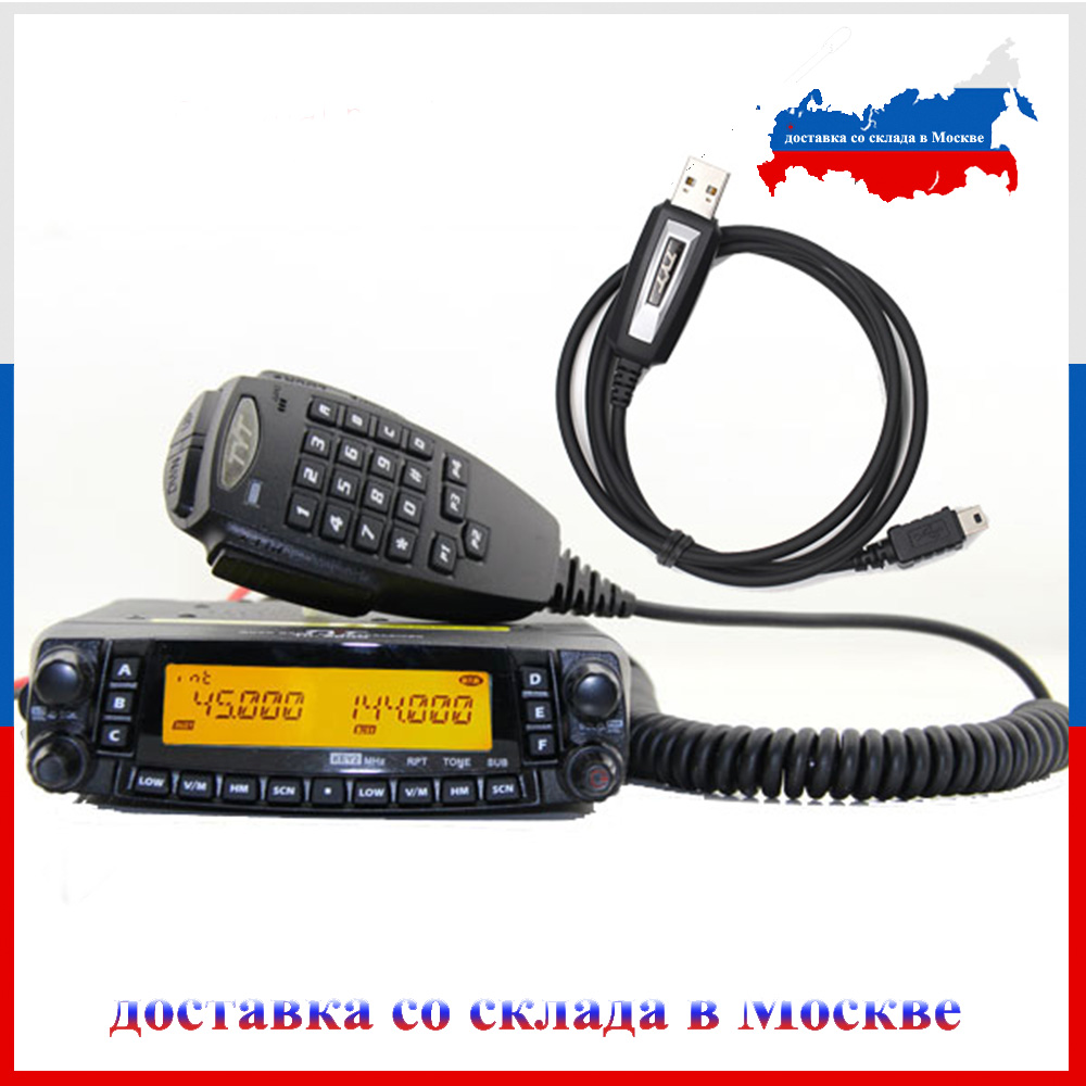 TYT TH-9800 Mobile Transceiver Automotive Radio Station 50W Repeater Scrambler Quad Band VHF UHF Car Radio TH9800 S/N 1901A 1