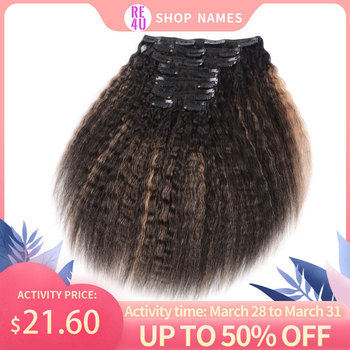 Re4U Natural Hair Clip Ins Human Kinky Straight Remy Hair 125g 8 Pcs #1B TF1B/27 Clip In Human Hair Extensions For New Year2020