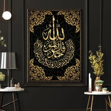 Allah Muslim Islamic Calligraphy Canvas Art Gold Painting Ramadan Mosque Decorative Poster And Print Wall Art Pictures No Frame