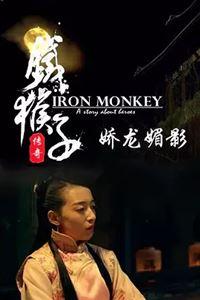 铁猴子传奇之娇龙媚影[HD]