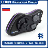 2019 LEXIN LX-FT4 1 PCS 1-4 Motorrad Reiter Bluetooth motorrad helm Intercom mit FM-Радио Motogarnitura/ SUV/Снегохо