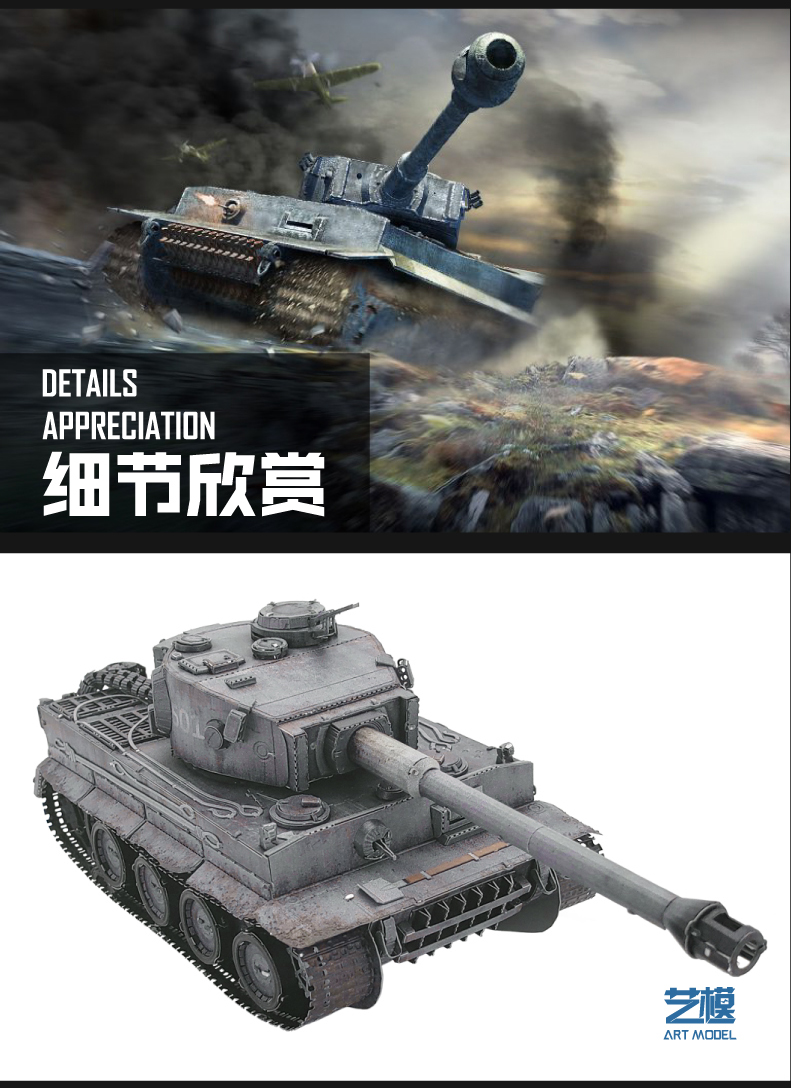 Mmz modelo mu 3d metal enigma tigre