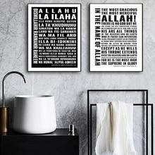 קלאסי אסלאמי קיר אמנות קוראן ערבית אלפבית ציטוטי ציורי בד שחור לבן פוסטר הדפסת תמונות סלון בית תפאורה