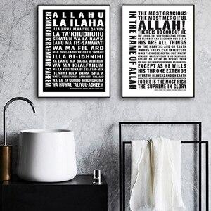 Image 1 - Arte clásico islámico en la pared del Corán cuadros de lienzo con frases del alfabeto árabe, imágenes estampadas en blanco y negro para decoración del hogar y la sala de estar